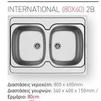Κουζινα - Νεροχύτες - PYRAMIS International:Ανοξείδωτος με Προφίλ  Διαστάσεις 80x60x15h  |Πρέβεζα - Άρτα - Φιλιππιάδα - Ιωάννινα
