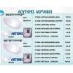 Μπανιο - Μπανιέρες - Gloria Artemis:Μπανιέρες Ακρυλικές τώρα Εκπτωση  Καταλογου 20% -Artemis |Πρέβεζα - Άρτα - Φιλιππιάδα - Ιωάννινα