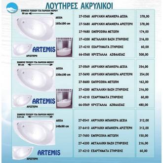 Μπανιο - Μπανιέρες - Gloria Artemis:Μπανιέρες Ακρυλικές τώρα Εκπτωση  Καταλογου 20%  |Πρέβεζα - Άρτα - Φιλιππιάδα - Ιωάννινα